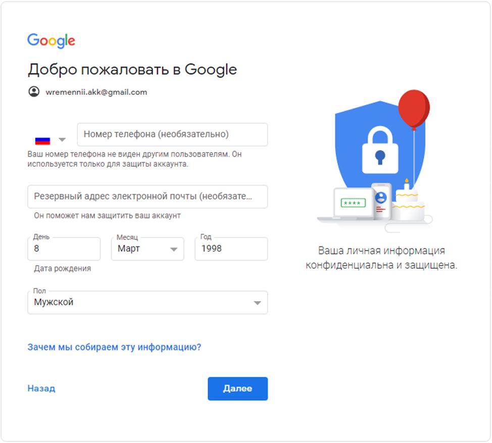 Окно регистрации в Google