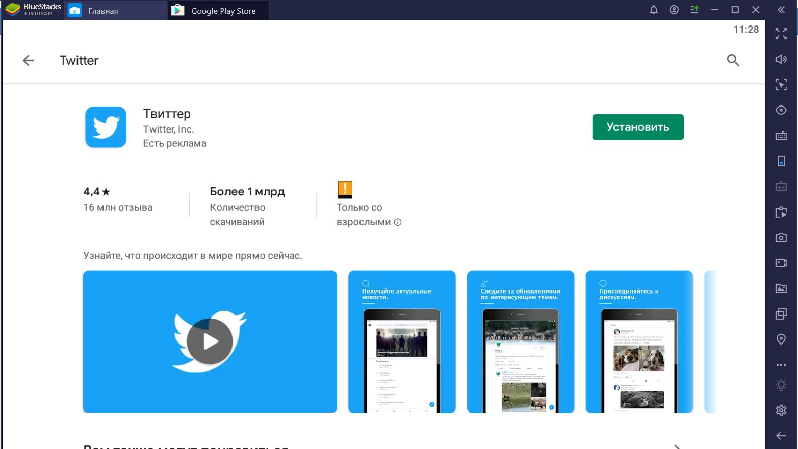 Скачать Twitter в Google Play
