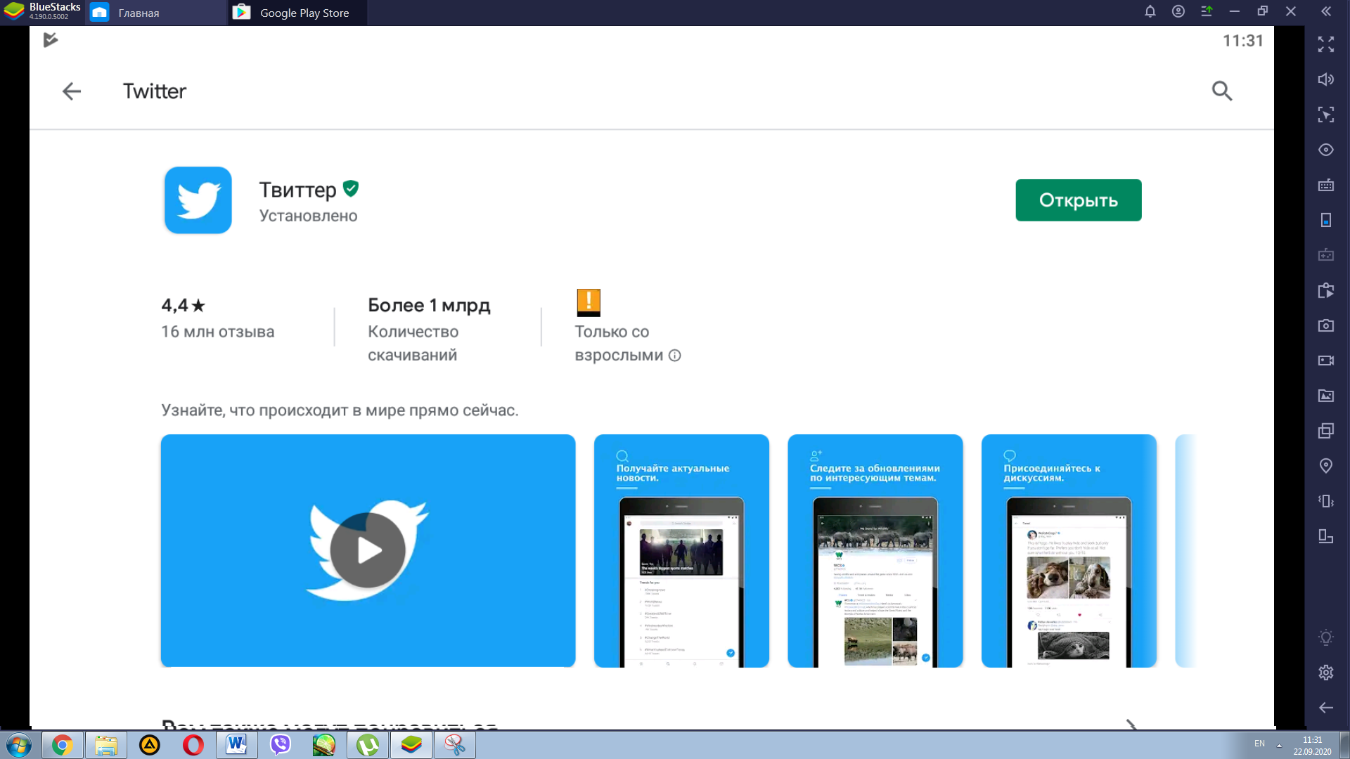 Открыть Twitter в Google Play