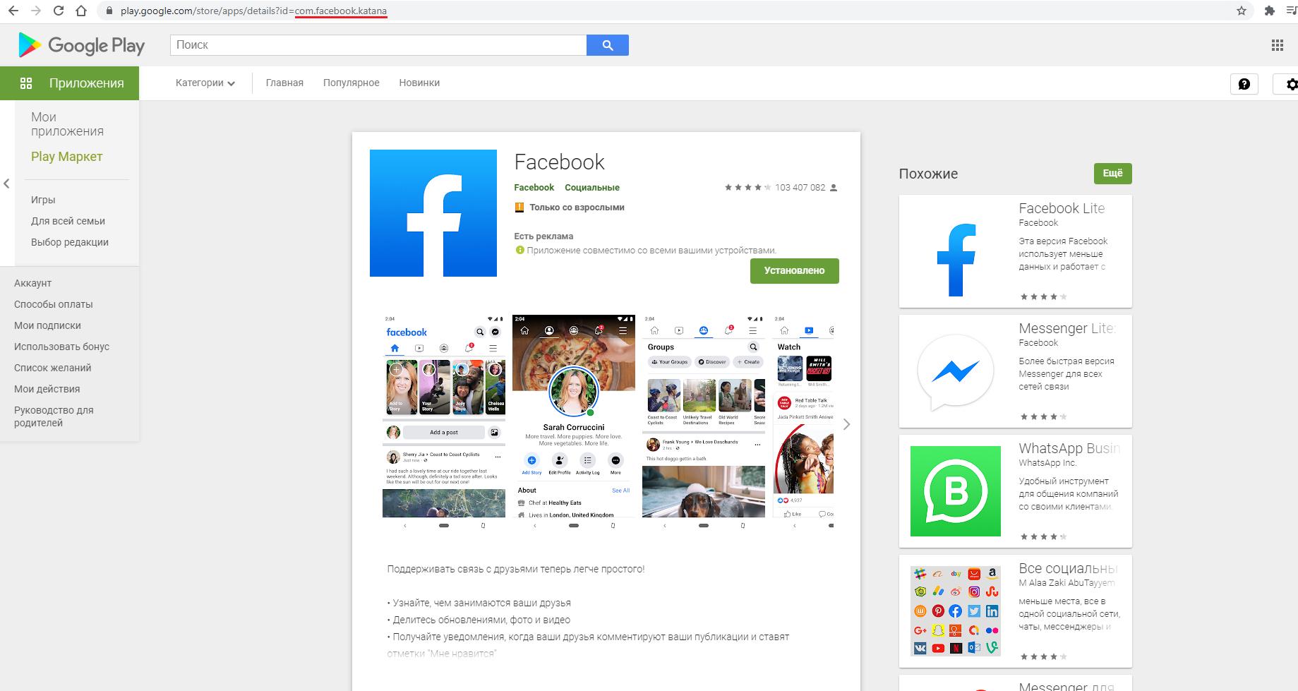 Facebook в Play Market